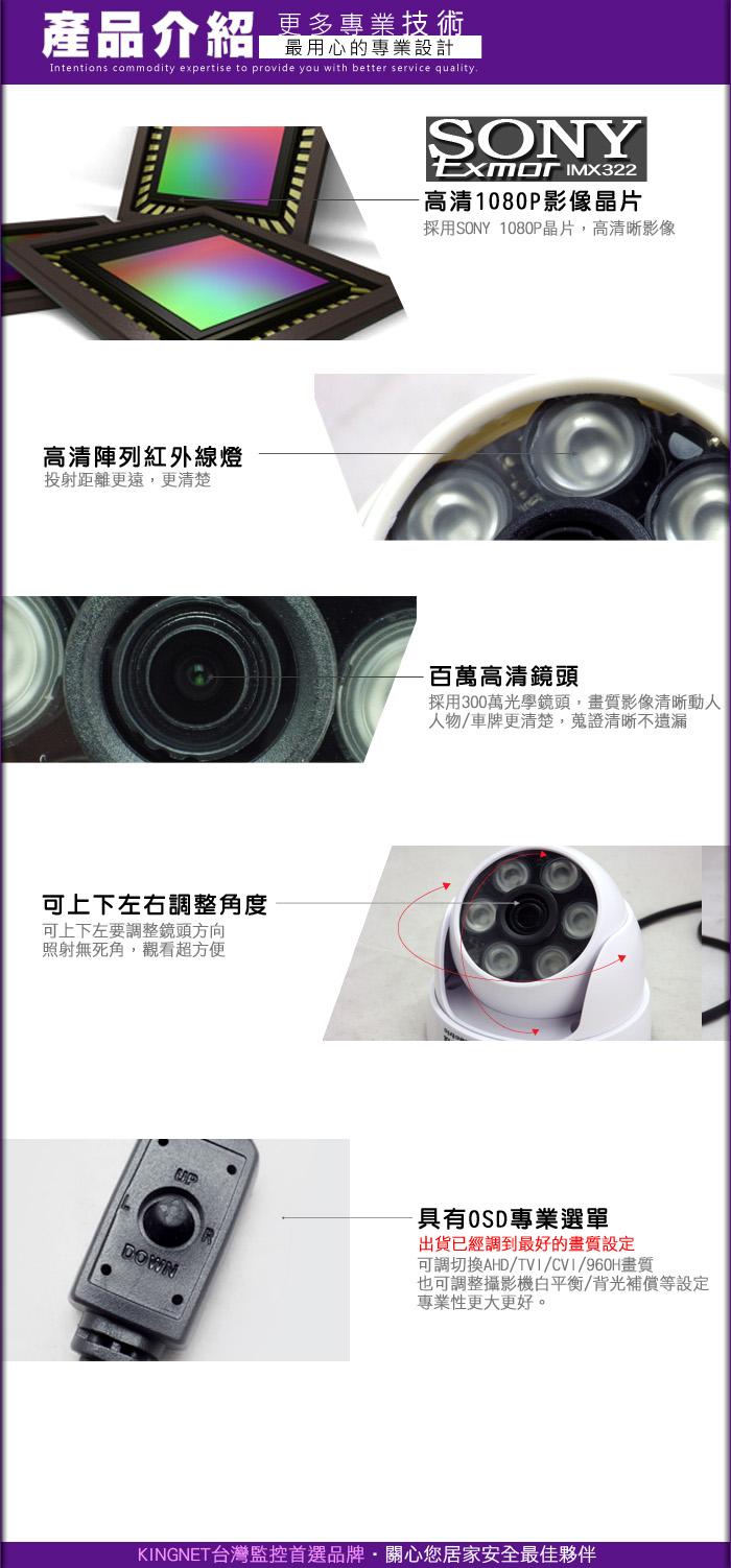 監視器攝影機 KINGNET 士林電機 1080P 8路DVR套餐+4支1080P 6陣列紅外線室內攝影機 AHD/IPCAM