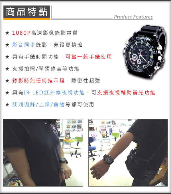監視器攝影機 KINGNET 1080P 手錶型錄影機 運動款 1080P 針孔密錄器 微型針孔 支援夜視錄影