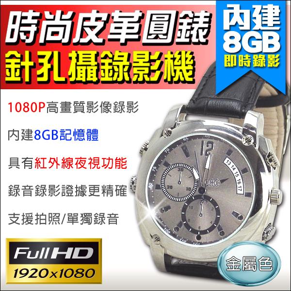 監視器攝影機 KINGNET 1080P 時尚皮革圓錶型錄影機 手錶型 影像+聲音 針孔密錄器 微型針孔