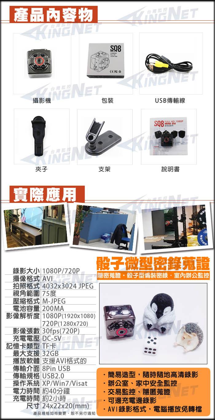 監視器攝影機 KINGNET 1080P 迷你骰子型針孔攝影機 紅外線補光 針孔密錄器 攝像頭 商業談判
