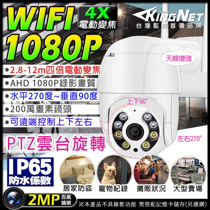監視器攝影機 KINGNET 網路攝影機 WIFI 1080P 4倍電動變焦 手機遠端監看 IPCAM