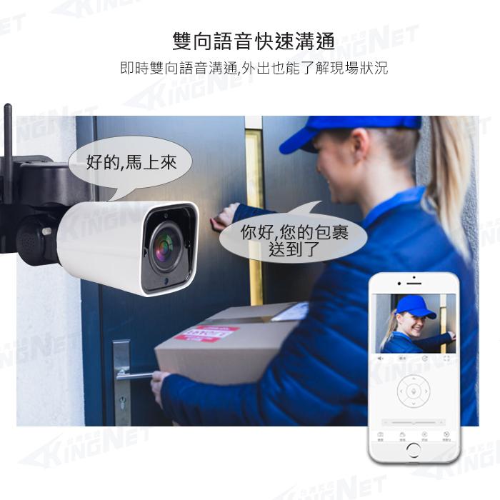 監視器攝影機 KINGNET H.265 4倍電動變焦 PTZ 手機遠端控制 無線 WIFI 1080P 紅外線夜視 防水槍型