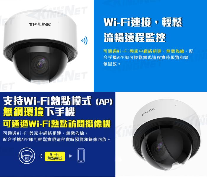 監視器攝影機 KINGNET 網路攝影機 TP-LINK 4倍光學變焦 PTZ 防水半球 H.265 1080P 夜視 1080P 2MP