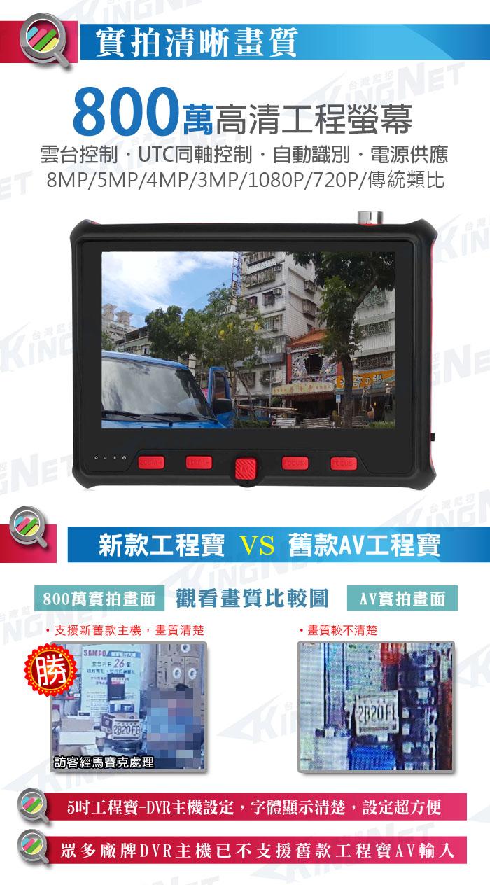 監視器周邊 KINGNET 5吋 工程寶 工程螢幕 測試螢幕 8MP 800萬 UTC PTZ 同軸控制 1080P 720P 類比