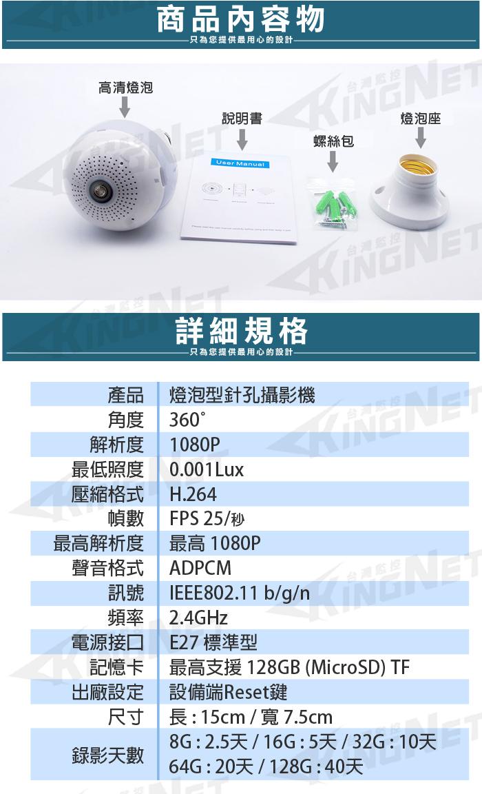 監視器攝影機 KINGNET 1080P 200萬鏡頭 燈泡型 網路攝影機 WIFI 手機遠端回放錄影 位移偵測 警報推播