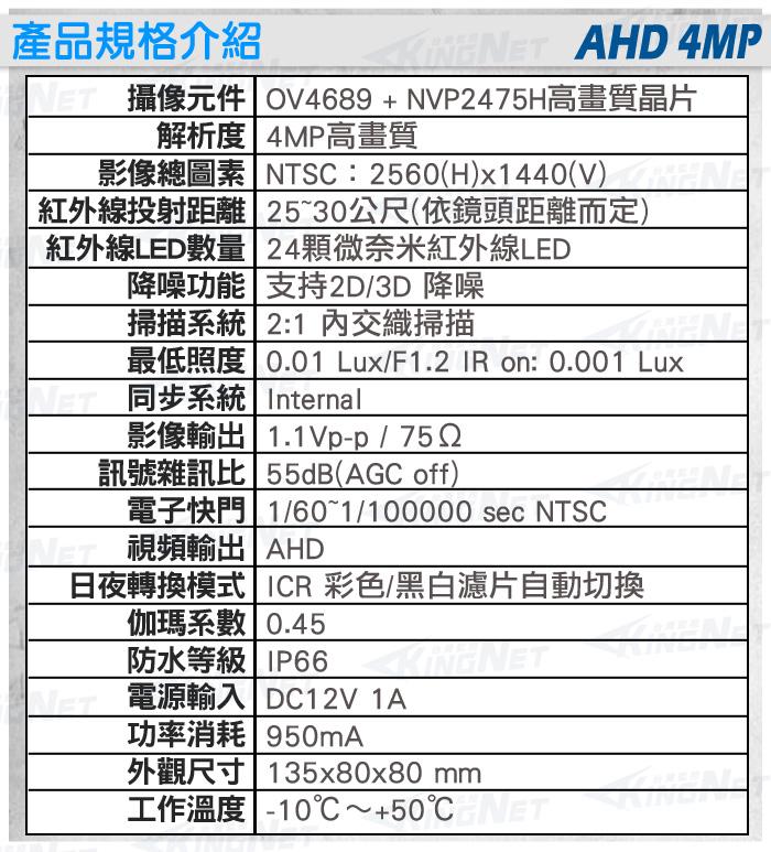 監視器攝影機 KINGNET AHD 1440P 4路2支監控套餐 4MP高清攝影機 數位型監控 手機遠端監控 免固定IP