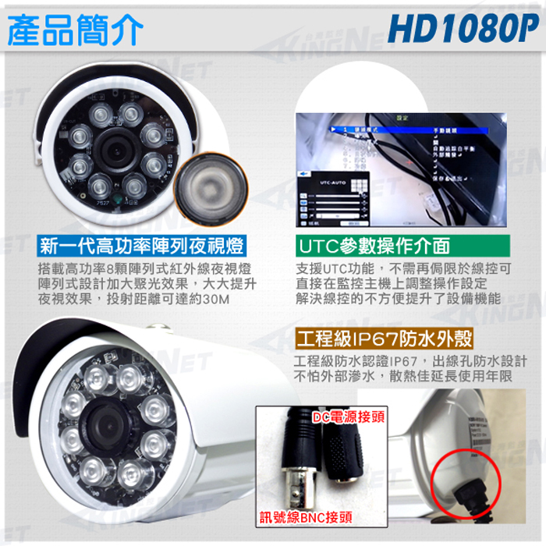 監視器攝影機 KINGNET AHD 1080P 夜視紅外線攝影機 防水 8陣列燈攝影機 IP66