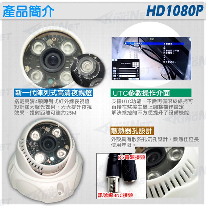 監視器攝影機 KINGNET AHD 1080P 夜視紅外線攝影機 室內吸頂半球 4陣列燈攝影機 台灣製造