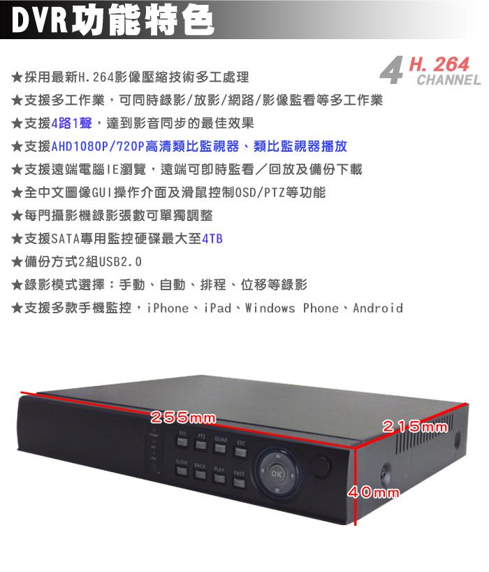 監視器攝影機 KINGNET 4路 監視器主機 4路DVR+3支1080P12顆K1紅外線燈防護罩攝影機 2.8~12mm